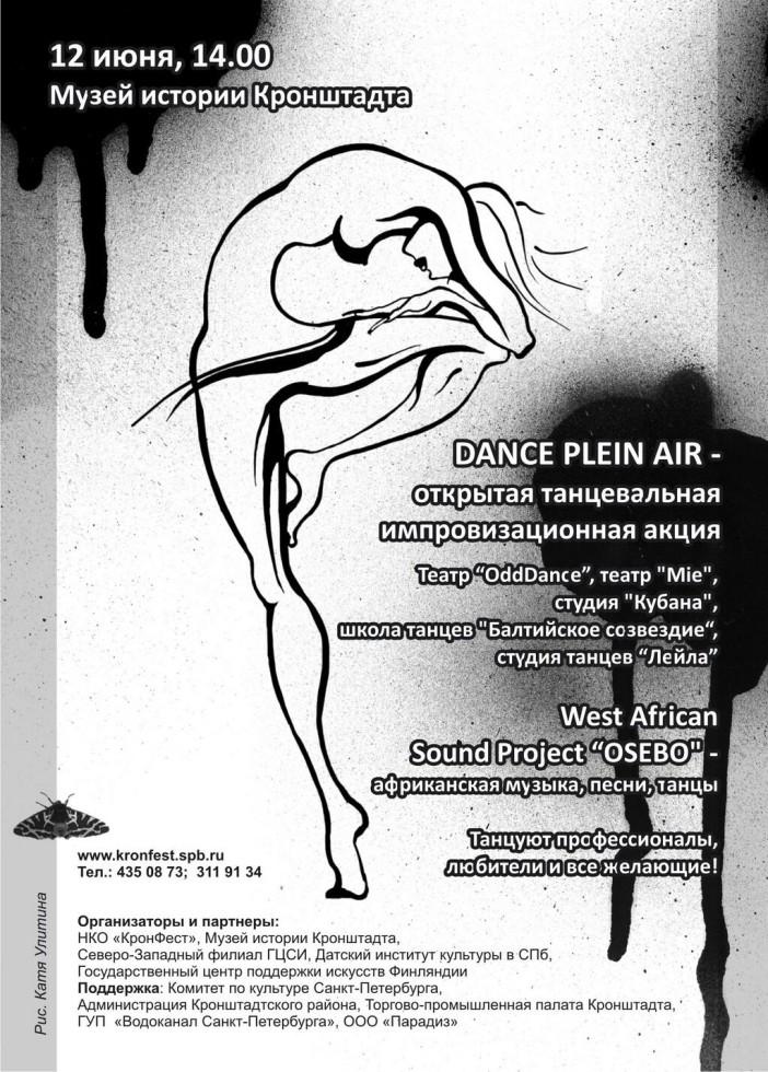 Танцевальный пленэр в Кронштадте
