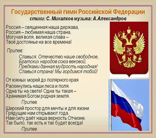 Гимн флаг герб россии доклад 9163