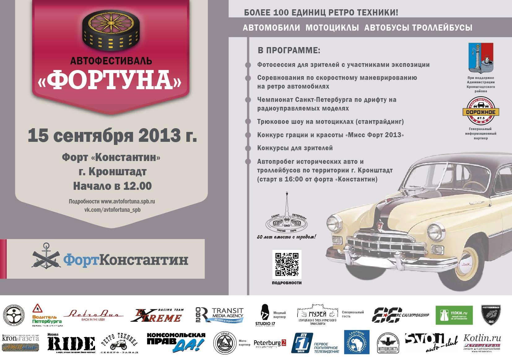 Fortunaswing - вечеринки знакомств ... - Санкт-Петербург