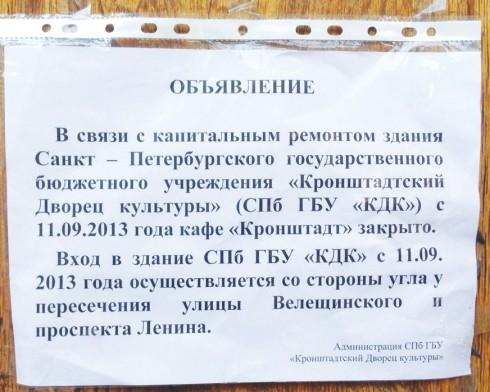 Объявление о переносе входа из-за ремонта КДК