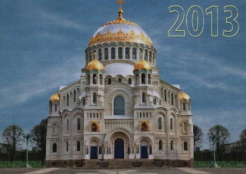 Карманный календарь на 2013 год с видом Кронштадтского Морского собора