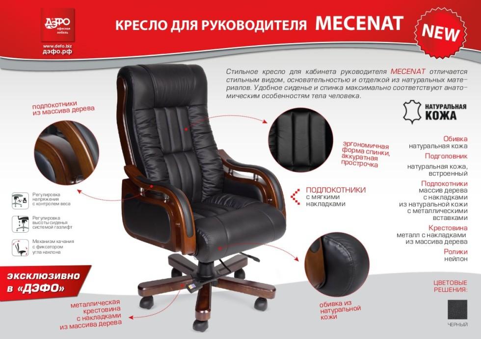 Кресло руководителя Меценат