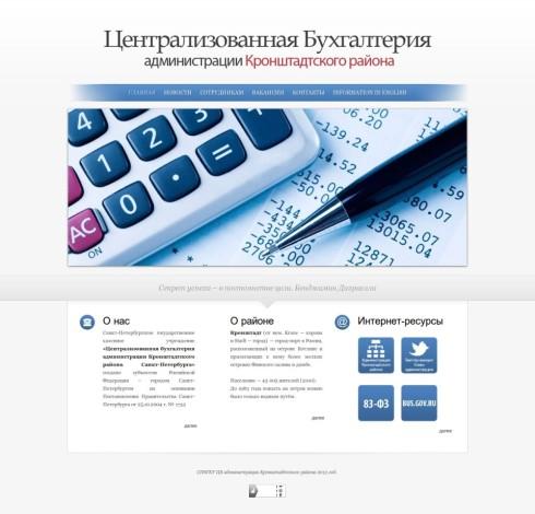 Главная страница сайта Централизованной бухгалтерии