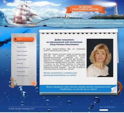 Личный сайт Натальи Загер