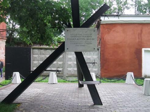 Мемориал Малая Дорога жизни