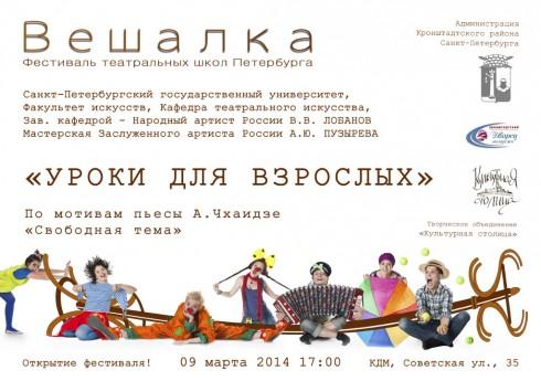 Открытие III Фестиваля театральных школ Петербурга «Вешалка»