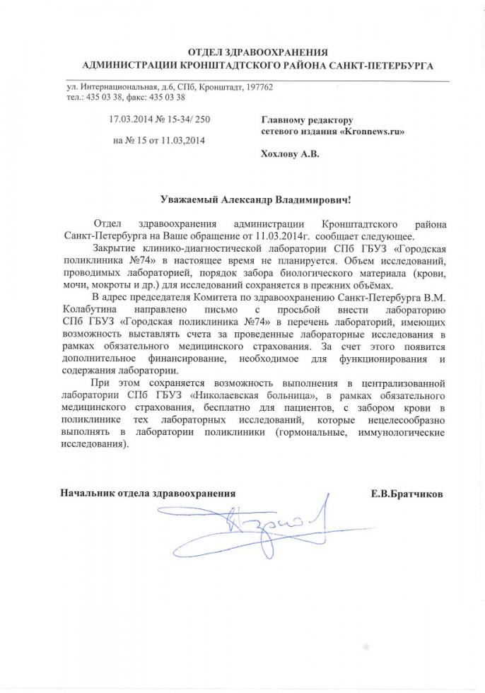 Ответ на запрос начальника отдела здравоохранения Кронштадтского района Братчикова Евгения Валентиновича