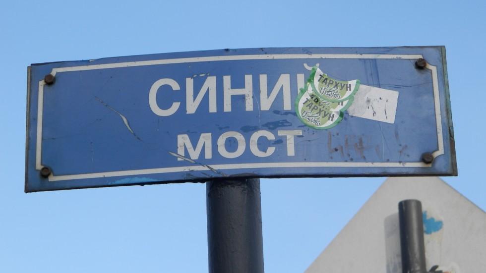 Табличка Синего моста с наклейкой