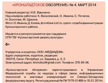 """Реквизиты газеты """"Кронштадтское обозрение"""""""