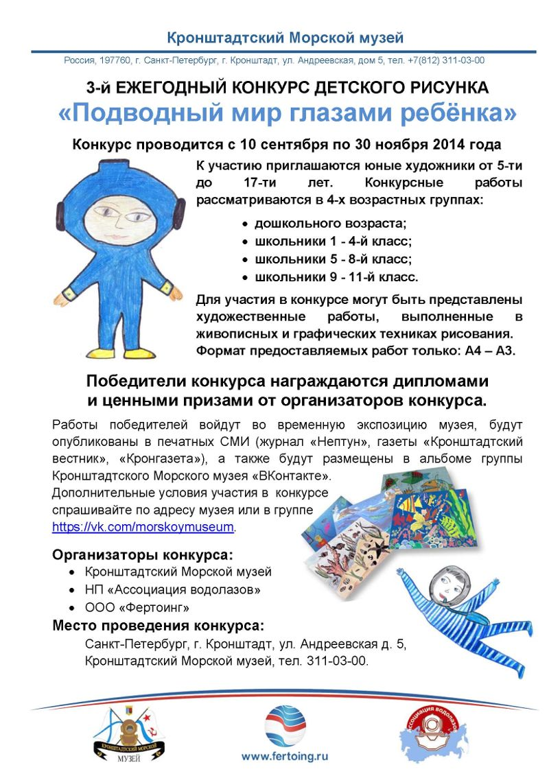 Положение конкурсов в детском саду