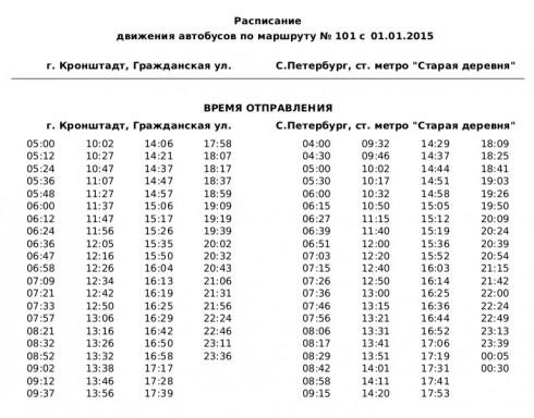 расписание 101 автобуса