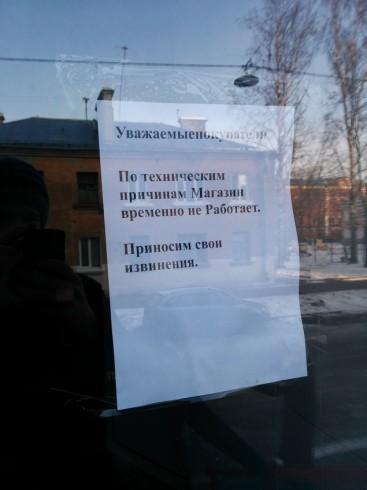 "Объявление на дверях магазина ""Магнит"" в Кронштадте"