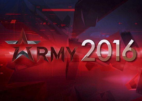 Армия 2016 форум
