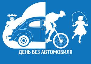 den-bez-avtomobilya