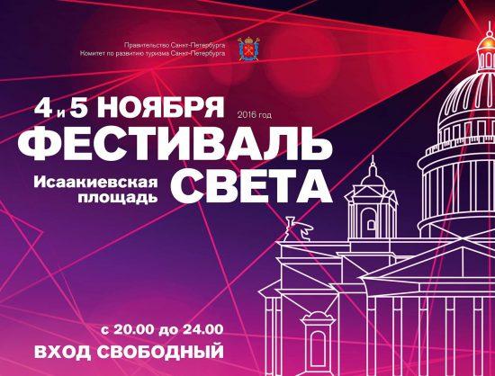 festival-sveta